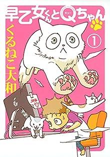 [くるねこ大和] 早乙女くんとQちゃん 第01巻