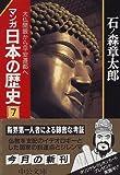 マンガ日本の歴史 (7) (中公文庫)