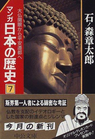 マンガ日本の歴史 (7) (中公文庫)の詳細を見る