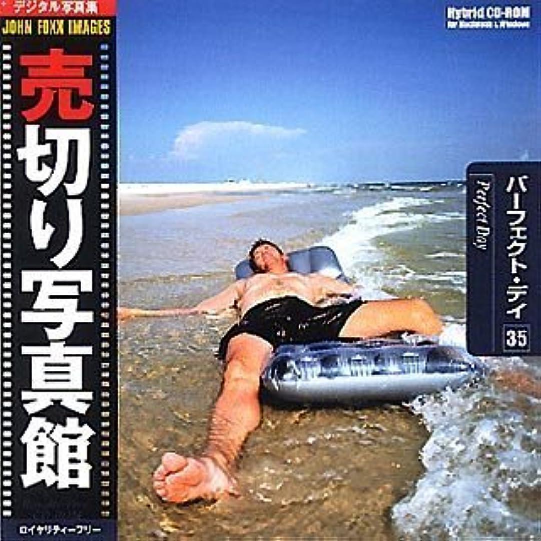 簡単な海里ラベンダー売切り写真館 JFIシリーズ 35 パーフェクト?デイ