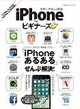 iPhone for ビギナーズ (100%ムックシリーズ)