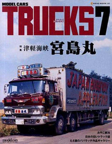 モデル・カーズトラックス 7 (NEKO MOOK 1305)