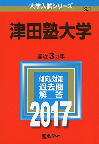 津田塾大学 (2017年版大学入試シリーズ)