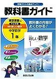 中学教科書ガイド 東京書籍版 新編 新しい数学 1年