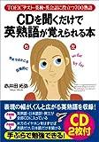 CDを聞くだけで英熟語が覚えられる本