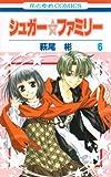 シュガー・ファミリー 第6巻 (花とゆめCOMICS)