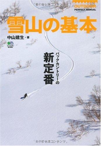 雪山の基本 (OUTDOOR PERFECT MANUAL)