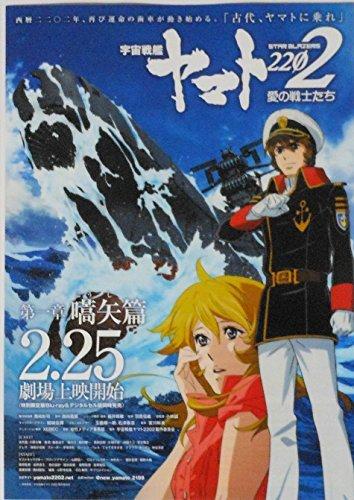 【チラシ付き、映画パンフレット】 宇宙戦艦ヤマト2202 愛...