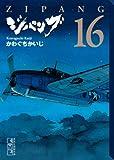ジパング(16) (講談社漫画文庫 か 3-43)