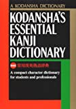 常用漢英熟語辞典―Kodansha's essential kanji dictionary (Japanese for Busy People)