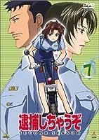 逮捕しちゃうぞ SECOND SEASON 7 [DVD]