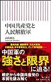 中国共産党と人民解放軍 (朝日新書)
