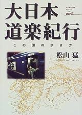 大日本道楽紀行―この国の歩き方