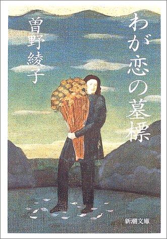 わが恋の墓標 (新潮文庫)の詳細を見る