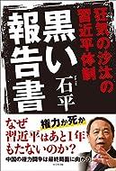 石平 (著)(2)新品: ¥ 1,080ポイント:33pt (3%)5点の新品/中古品を見る:¥ 1,000より