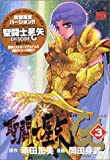 聖闘士星矢EPISODE.G (3) 初回限定特装版 (チャンピオンREDコミックス)