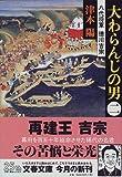 大わらんじの男〈2〉―八代将軍・徳川吉宗 (文春文庫)