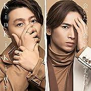 会いたい、会いたい、会えない。(初回盤B)(CD+DVD-B)(特典なし)