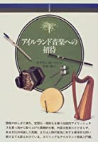 音楽選書(81)アイルランド音楽への招待