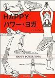 HAPPYパワー・ヨガ