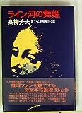 ライン河の舞姫 (1977年)