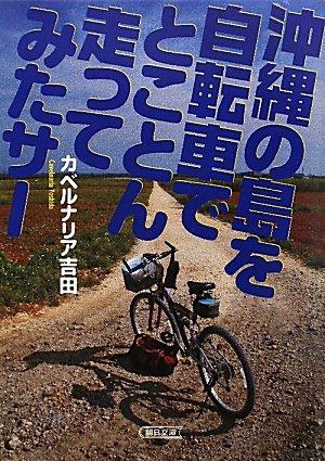 沖縄の島を自転車でとことん走ってみたサー (朝日文庫)の詳細を見る
