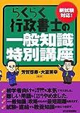 らくらく行政書士の一般知識特別講座―新試験対応! (QP books)