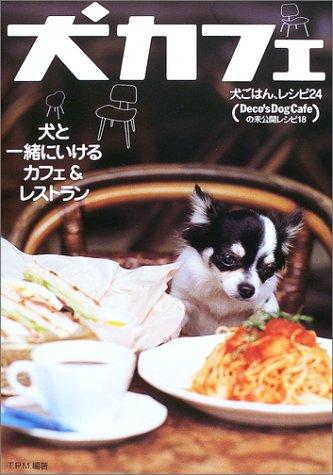 犬カフェ—犬と一緒にいけるカフェ&レストラン