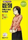 坂田アキラの数列が面白いほどわかる本 (数学が面白いほどわかるシリーズ)
