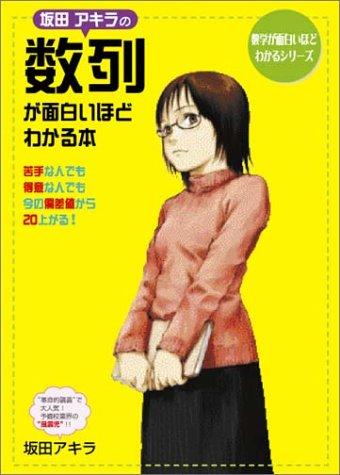 坂田アキラの数列が面白いほどわかる本 (数学が面白いほどわかるシリーズ)の詳細を見る