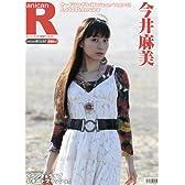 スーパーエンタメ新聞 アニカンR41 今井麻美大特集「Horizon」 【300円】[雑誌]