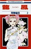 龍鳳 第2巻 (花とゆめCOMICS)