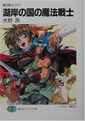 湖岸の国の魔法戦士―魔法戦士リウイ (富士見ファンタジア文庫)の詳細を見る