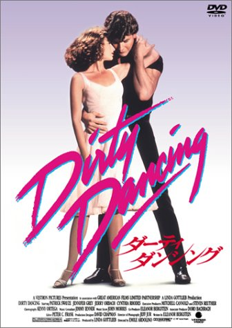 ダーティ・ダンシング [DVD]