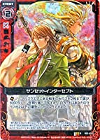 Z/X ゼクス カード サンセットインターセプト (R・ホログラム) / 五帝竜降臨(B03)