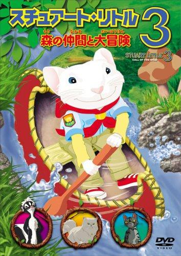 スチュアート・リトル3 森の仲間と大冒険 [DVD]の詳細を見る