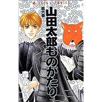 山田太郎ものがたり (第6巻) (あすかコミックス)