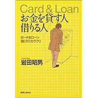 お金を貸す人 借りる人 (実業之日本社)カード&ローン儲けのカラクリ岩田昭男