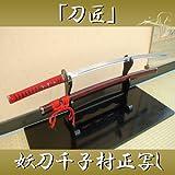 美術刀剣-模造刀 刀匠「伊勢千子村正」写し
