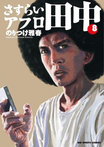さすらいアフロ田中 8 (ビッグコミックス)の詳細を見る