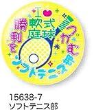 部活カンバッジコレクション 缶バッジ ソフトテニス部 15638-7 -