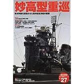 妙高型重巡―欧米列強を刮目させた条約型巡洋艦の奮闘 (〈歴史群像〉太平洋戦史シリーズ (27))