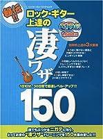 ロックギター上達の凄ワザ150 CD付 1日10分、30日間で超速レベルアップ!! (シンコー・ミュージックMOOK)