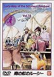 南の虹のルーシー(12) [DVD]