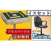 全自動麻雀卓 アモスマーテル 麻雀専用イスセット SCT205