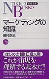 マーケティングの知識 (日経文庫)