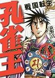 孔雀王~戦国転生~ 4 (SPコミックス)