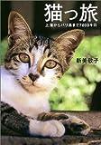 猫っ旅―上海からバリ島まで7000キロ