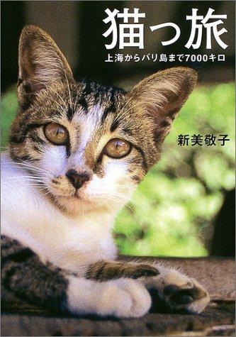 猫っ旅―上海からバリ島まで7000キロの詳細を見る