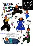 ジャズソングブック (リブロの絵本)